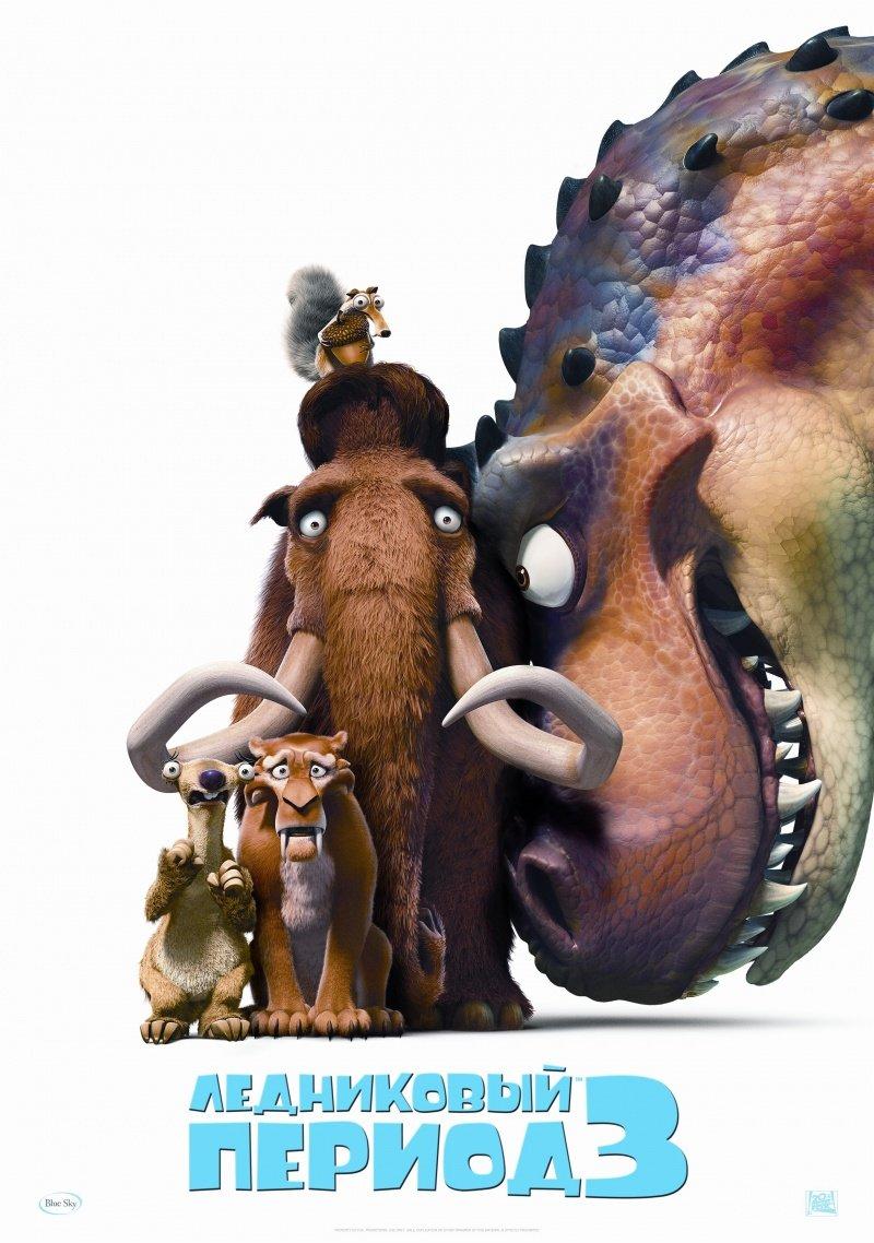 Смотреть\Скачать Ледниковый период 3: Эра динозавров / Ice Age: Dawn of the Dinosaurs (2009)