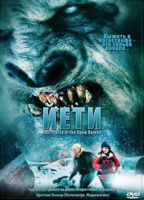 Йети / Yeti: Curse of the Snow Demon (2008) |УВЕЛИЧИТЬ|